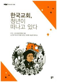 한국교회, 청년이 떠나고 있다(NCCK 북시리즈 10)