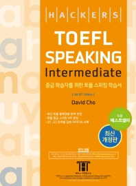 ��Ŀ�� ���� ����ŷ ���͹̵��(Hackers TOEFL Speaking Intermediate)