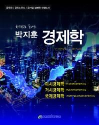 박지훈 경제학(한 권으로 끝내는)