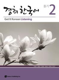 경희 한국어 듣기. 2(CD1장포함)(경희 한국어 교재 시리즈)