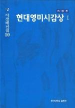 현대영미시감상 1(이창배전집 10)(개정판)