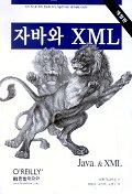 자바와 XML(개정판)