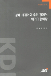 경제 세계화와 우리 경제의 위기대응역량(연구보고서 2011-03)