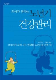 의사가 권하는 노년기 건강관리(큰글자책)(개정판)