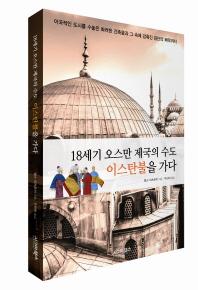 18세기 오스만 제국의 수도 이스탄불을 가다