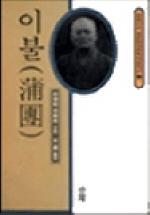 이불(일본현대문학대표작선 3)