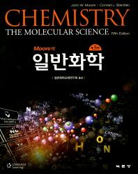 일반화학(Moore의)(5판)
