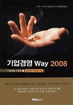 기업경영 WAY 2008: 경영전략 국제경영 부문(기업경영 사례집 1)