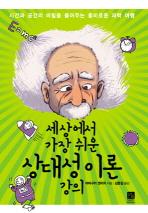 세상에서 가장 쉬운 상대성 이론 강의 ///7-1