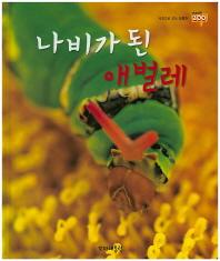 나비가 된 애벌레(사진으로 보는 동물원 재미 Zoo 21)(양장본 HardCover)