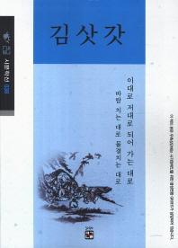 김삿갓(큰글 시문학선 38)