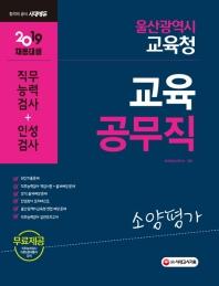 울산광역시교육청 교육공무직 소양평가 직무능력검사+인성검사(2019)