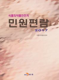 식품의약품안전처 민원편람(2017)