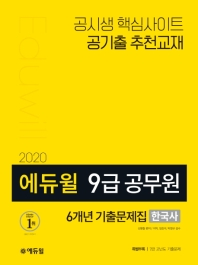 한국사 6개년 기출문제집(9급 공무원)(2020)(에듀윌)