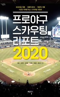 프로야구 스카우팅 리포트(2020)