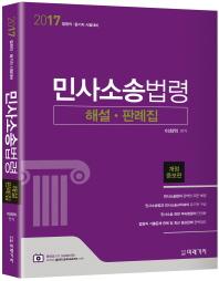 민사소송법령 해설 판례집(2017)(개정증보판) #