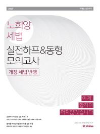 노희양 세법 실전하프 & 동형 모의고사(2017)