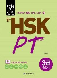 신 HSK PT 3급 종합서(딱!한권)