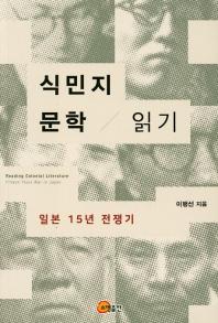 식민지 문학 읽기: 일본 15년 전쟁기