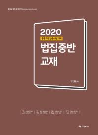법집중반 교재(2020) #