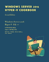 Windows Server 2016 Hyper-V 쿡북 2/e
