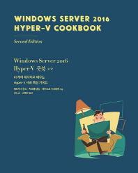 Windows Server 2016 Hyper-V 쿡북 2/e(클라우드 컴퓨팅)