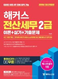 해커스 전산세무 2급 이론+실기+기출문제(2019)(개정판)