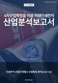 4차산업혁명을 이끌 미래인쇄전자 산업분석보고서(개정판)