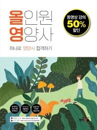올인원 영양사 하나로 영양사 합격하기(올영)(올영)(전4권)