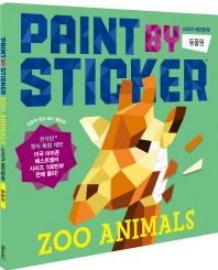 스티커 페인팅북(Paint By Sticker): 동물원(반양장)