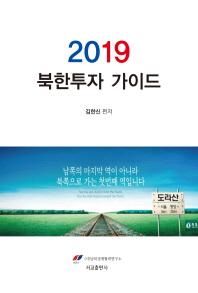 2019 북한투자 가이드