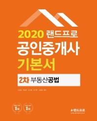 부동산공법 공인중개사 2차 기본서(2020)(랜드프로)