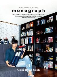 모노그래프 매거진(Monograph). 1: 최현석