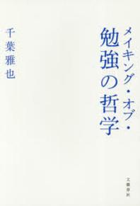 [해외]メイキング.オブ.勉强の哲學