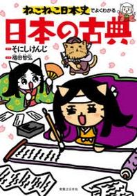ねこねこ日本史でよくわかる日本の古典