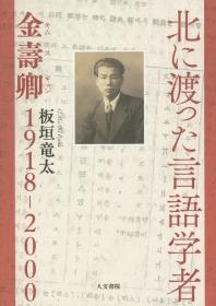 北に渡った言語學者 金壽卿1918-2000