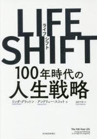 LIFE SHIFT 100年時代の人生戰略