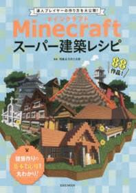 [해외]MINECRAFTス-パ-建築レシピ 達人プレイヤ-の作り方を大公開!