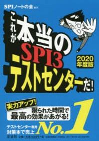 これが本當のSPI3テストセンタ-だ! 2020年度版