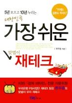 대한민국 가장쉬운 맞벌이 재테크