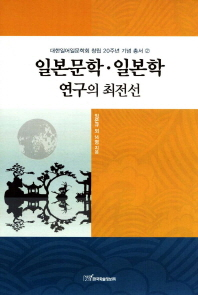 일본문학 일본학 연구의 최전선(대한일어일문학회 창립 20주년 기념 총서 2)(양장본 HardCover)