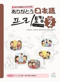 아리가또 일본어 프리토킹 Step. 2(오디오 CD 2장)
