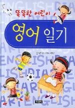 똑똑한 어린이 영어일기