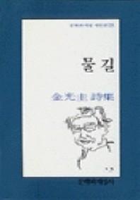 물길(문학과지성 시인선 138)