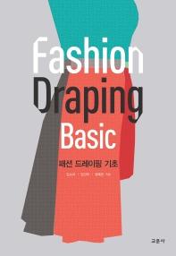 패션 드레이핑 기초
