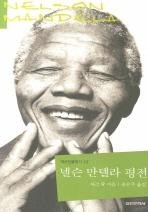 넬슨 만델라 평전 /새책수준  / 상현서림  ☞ 서고위치:MS 7 *[구매하시면 품절로 표기됩니다]