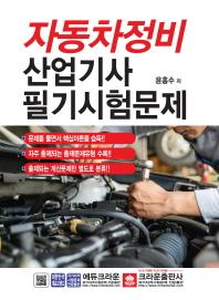자동차정비산업기사 필기시험문제(2019)