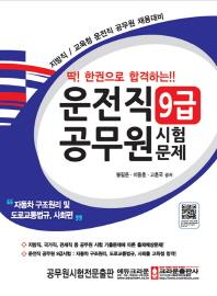 운전직 공무원 9급 시험문제(딱! 한권으로 합격하는!!)