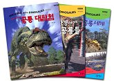 어린이를 위한 공룡 대탐험(과학 그림동화 24)
