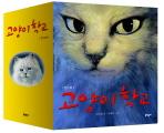 고양이 학교 세트(전11권) (무료배송)